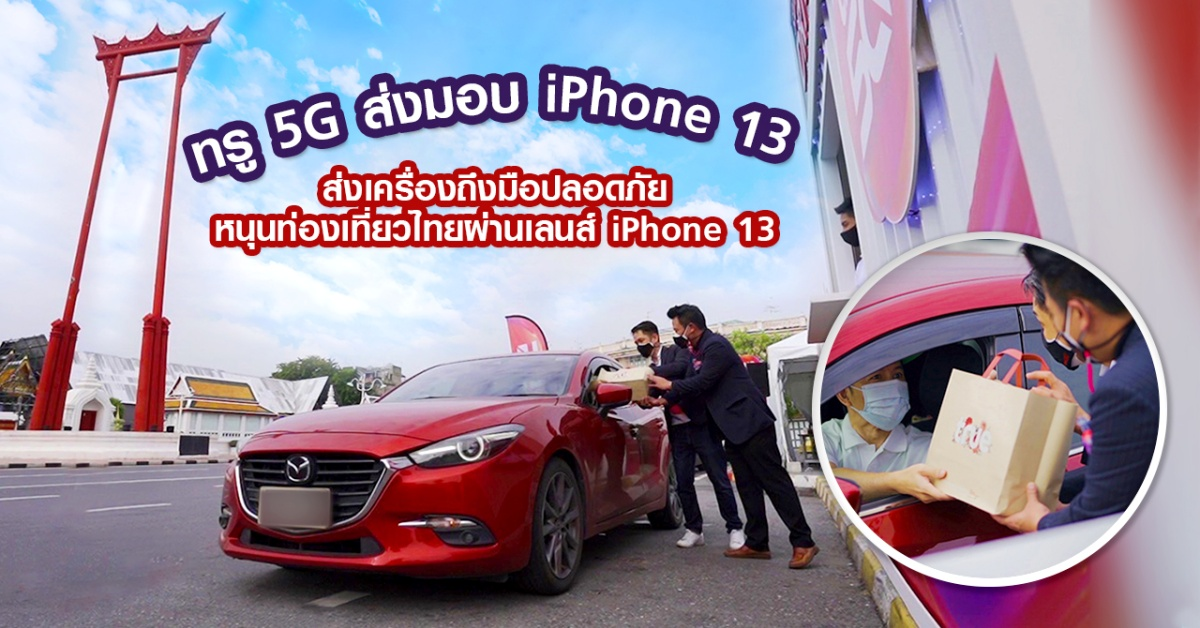 True 5G iPhone 13