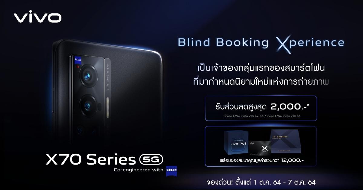 vivo X70 Series 5G